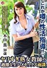 これが噂の性活指導!!ヤリすぎ熟女教師の過激な生ハメセックス面談 木山薫 三十八歳