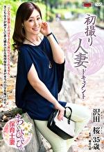 初撮り人妻ドキュメント 沢田桜 三十五歳