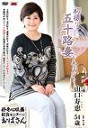 初撮り五十路妻ドキュメント 山口寿恵 五十四歳