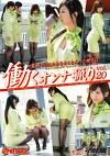 働くオンナ猟り vol.20