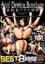 Anal Device Bondage 鉄拘束アナル拷問 BEST vol.1