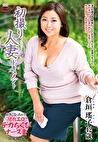 初撮り人妻ドキュメント 倉垣瑤子 四十二歳