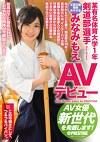 某有名体育大学1年剣道部選手 みなみもえ AVデビュー AV女優新世代を発掘します!