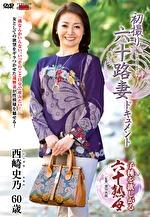 初撮り六十路妻ドキュメント 西崎史乃 六十歳