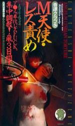 奇譚クラブ vol.62 M天使・レズ責め