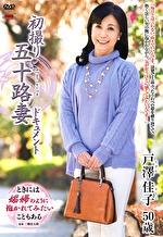 初撮り五十路妻ドキュメント 戸澤佳子 五十歳