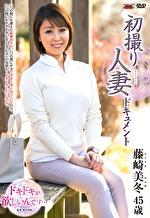 初撮り人妻ドキュメント 藤崎美冬 四十五歳