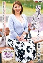 初撮り人妻ドキュメント 安堂早絵 四十歳