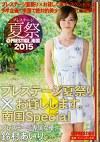 プレステージ夏祭2015 プレステージ夏祭り×お貸しします。南国Special 鈴村あいり