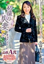 初撮り人妻ドキュメント 小島まりこ 四十八歳