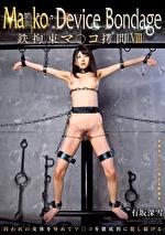 Ma○ko Device Bondage Ⅷ 鉄拘束マ○コ拷問 有坂深雪