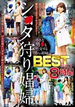シ●タ狩り娼婦 BEST vol.1