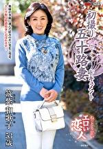 初撮り五十路妻ドキュメント 筑紫和歌子 五十三歳