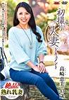 初撮り人妻ドキュメント 高崎恵美 四十三歳