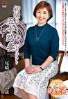 初撮り五十路妻ドキュメント 尾崎菜々子 五十三歳