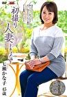 初撮り人妻ドキュメント 七瀬かな子 四十五歳