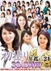 初撮り年鑑 Vol.24