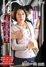 人妻痴漢電車 ~さわられた五十路母~ 澤田一美 五十九歳