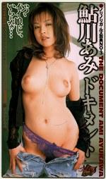 鮎川あみ ドキュメント