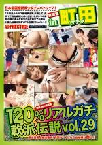 120%リアルガチ軟派伝説 vol.29 町田