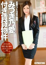 変態ペット付き不動産 みづき乃愛付き賃貸物件 物件File.04