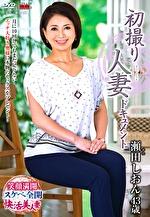 初撮り人妻ドキュメント 瀬田しおん 四十三歳
