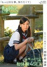 「もっとHな事、知りたくて」 犯されたい願望の少女 西野希 18歳 制服・ブルマ・スクール水着 初体験4SEX