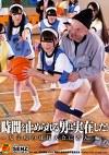 時間を止められる男は実在した!~女子校の球技大会に潜入!編~