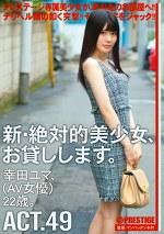 新・絶対的美少女、お貸しします。 ACT.49 幸田ユマ