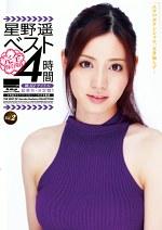 星野遥ベスト 完全保存版 4時間 vol.2