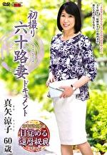 初撮り六十路妻ドキュメント 真矢涼子 六十歳