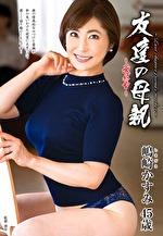 友達の母親 ―最終章― 嶋崎かすみ 四十五歳