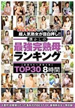 超人気熟女が目白押し!!懐かしの最強完熟母ランキング 【2011~2014】 TOP30 8時間