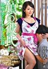 娘の彼氏に膣奥を突かれイキまくった母 牧村彩香 四十歳