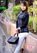 初撮り人妻ドキュメント 岩佐夏希 三十八歳