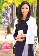 初撮り人妻ドキュメント 海藤みずほ 三十二歳