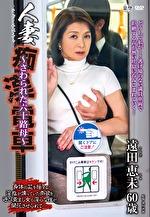 人妻痴漢電車 ~さわられた六十路母~ 遠田恵未 六十歳