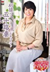 初撮り五十路妻ドキュメント 真田葉子 五十歳