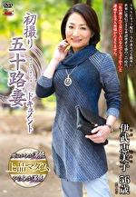 初撮り五十路妻ドキュメント 伊武恵美子 五十六歳