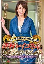 ファンの自宅をゲリラ訪問!澤村レイコさんとしてみませんか~憧れの熟女と夢の中出しセックス~ 澤村レイコ