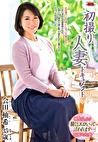 初撮り人妻ドキュメント 会田柚希 三十五歳