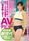 某体育大学2年 陸上部 女子100m走選手 羽多野しずく AVデビュー AV女優新世代を発掘します!
