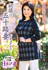 初撮り五十路妻ドキュメント 菅谷みどり 五十四歳