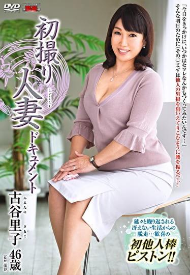 初撮り人妻ドキュメント 古谷里子 四十六歳