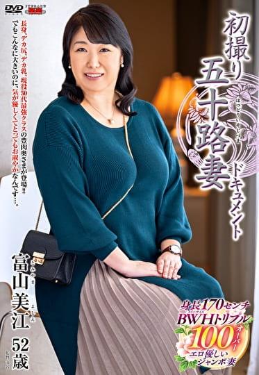 初撮り五十路妻ドキュメント 富山美江 五十二歳