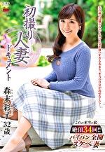 初撮り人妻ドキュメント 森末彩子 三十二歳