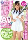 某有名私立大学2年 女子テニス部選手 ひなた朱莉 AVデビュー AV女優新世代を発掘します!