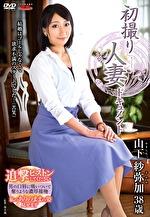 初撮り人妻ドキュメント 山下紗弥加 三十八歳