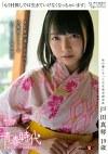 「もうH無しでは生きていけなくなっちゃいます」 戸田真琴 19歳 SEX中毒になるほど快楽漬けにする一泊二日の温泉旅行