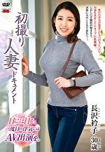 初撮り人妻ドキュメント 長沢衿子 三十歳